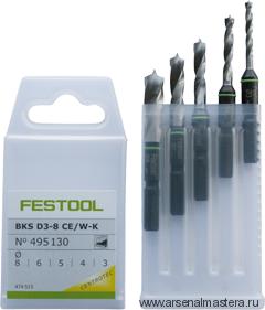 Комплект свёрел в кассете FESTOOL BKS D 3-8 CE/W-K