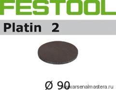 Материал шлифовальный FESTOOL  Platin II S 4000, комплект  из 15 шт. STF D 90/0 S4000 PL2 15X