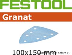 Материал шлифовальный FESTOOL  Granat P 320, комплект  из 100 шт.   STF DELTA/7 P 320 GR 100X