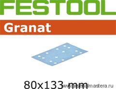 Материал шлифовальный FESTOOL  Granat P 60, комплект  из 50 шт. STF 80x133 P60 GR 50X