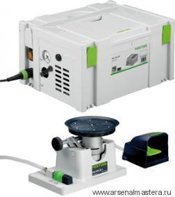 Вакуумная зажимная система (Комплект модулей вакуумных) FESTOOL VAC SYS Set SE1
