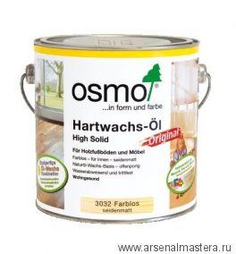 Масло Osmo 3032 с твердым воском серии Hartwachs-Ol Original, Бесцветное шелковисто-матовое, 0,005 л