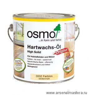Масло Osmo 3032 с твердым воском серии Hartwachs-Ol Original, Бесцветное шелковисто-матовое, 2,5 л