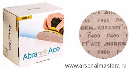 Шлифовальный материал на сетчатой синтетической основе Mirka ABRANET ACE 125мм Р100 в комплекте 50шт.