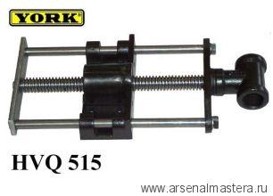 Винт быстрозажимной York М00007879 HVQ515 для верст. тисков с двумя направляющими D24 мм 390 / 205 мм