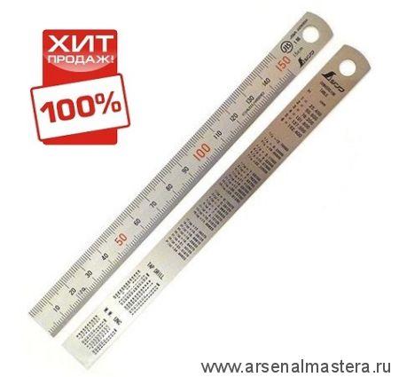 Стальная премиум линейка матовая (шкала - в мм) Shinwa 150 мм Sh 13005
