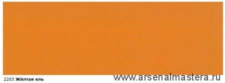 Непрозрачная краска для наружных работ Osmo Landhausfarbe 2203 желтая ель пробник 5 мл
