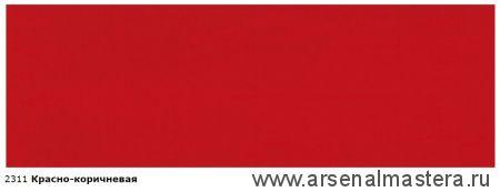 Непрозрачная краска для наружных работ Osmo Landhausfarbe 2311 красно-коричневая 0,125 л