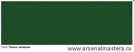 Непрозрачная краска для наружных работ Osmo Landhausfarbe 2404 темно-зеленая 0,125 л