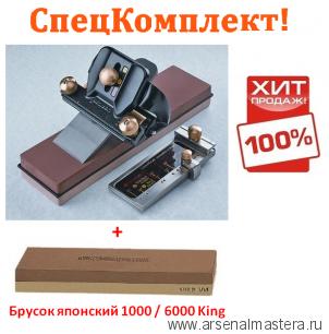 СПЕЦКОМПЛЕКТ: Точилка Veritas Sharpening System II  плюс Брусок абразивный японский комбинированный 1000 / 6000 King