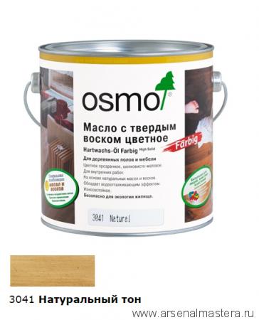 Масло с твердым воском «Эффект натур» Osmo Hartwachs-Öl Effekt Natural 3041 Натуральный тон 0,75 л