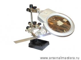 Штатив паяльный с диодной подсветкой и лупой М00007002