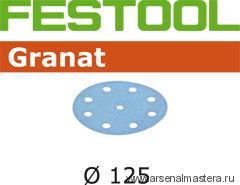 Круг шлифовальный D125 Festool Granat P120, комплект  из 100 шт. STF D125/9 P  120 GR 100X