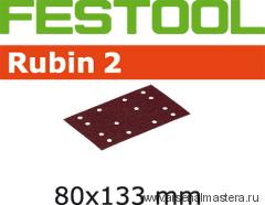 Материал шлифовальный FESTOOL  Rubin II P 180, комплект  из 50 шт. STF 80X133 P180 RU2/50