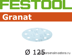 Материал шлифовальный FESTOOL  Granat P40, комплект  из 10 шт. STF D125/9 P  40 GR 10X