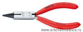 Круглогубцы с режущей кромкой (круглогубцы ювелира, клещи для обработки бижутерии) KNIPEX 19 01 130
