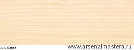 Цветное масло с твердым воском Osmo Hartwachs-Ol Farbig слабо пигментированное 3040 Белое, 0,75л