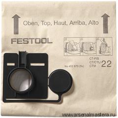Фильтроэлементы (Мешки-пылесборники) FESTOOL, комплект из 5 шт. FIS-CT 44/5