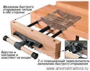 Фронтальные тиски столярные передние быстрозажимные Veritas Quick-Release Front Vise М00004101 05G34.01
