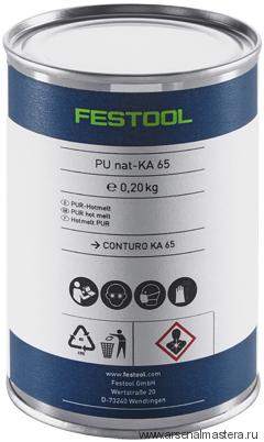Клей натуральный Festool PU nat 4x-KA 65