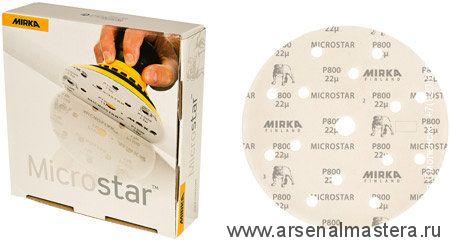 Шлифовальный круг на пленочной  основе липучка Mirka MICROSTAR 150мм 15 отв P1200 в комплекте 50 шт.