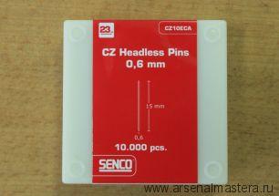 Шпилька для пневмопистолета Senco CZ10ECA - 0,6 на 15 мм (10000 шт.)