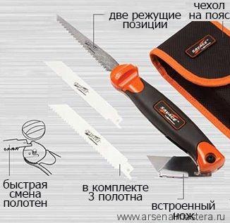 Нож - пила Swanson Savage 185 мм / 130 мм с пильным лезвием М00008052