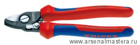 Ножницы для резки кабелей KNIPEX 95 22 165
