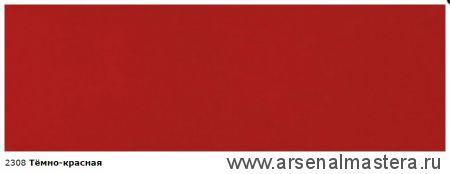 Непрозрачная краска для наружных работ Osmo Landhausfarbe 2308 темно-красная пробник 5 мл