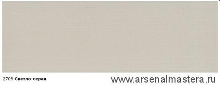 Непрозрачная краска для наружных работ Osmo Landhausfarbe 2708 светло-серая Пробник 5 мл