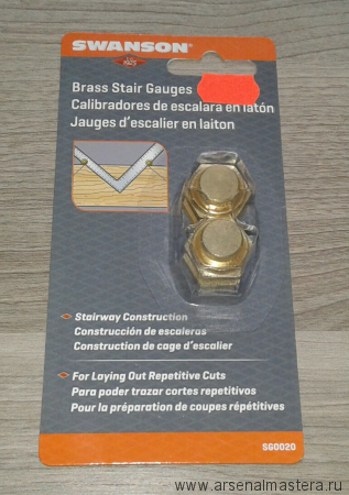 Упоры для угольника (линейки) Swanson Brass Stair Gauges М00008047