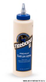Клей столярный влагостойкий TITEBOND II Premium Wood Glue 5004 кремовый 473мл