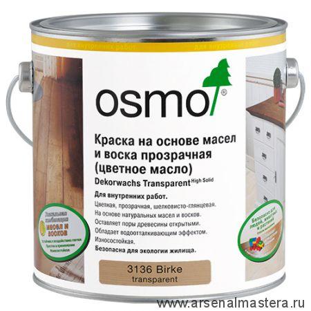 Цветное масло прозрачное для внутренних работ Osmo Dekorwachs Transparent Tone 3136 Береза 2,5 л